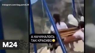 В Дагестане девушки упали с качелей в пропасть - Москва 24