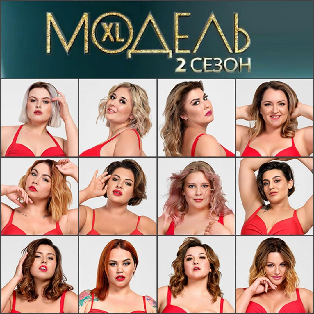 Участницы шоу Модель XL 2 сезон