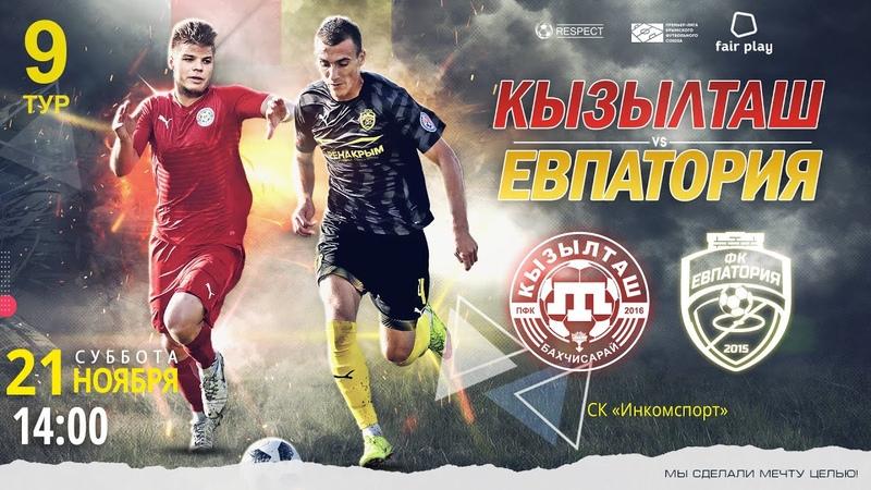 ПЛ КФС 2020 21 9 й тур ПФК Кызылташ Бахчисарай ФК Евпатория 21 11 2020