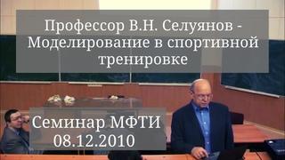 Профессор В.Н. Селуянов - Моделирование в спортивной тренировке. Семинар МФТИ