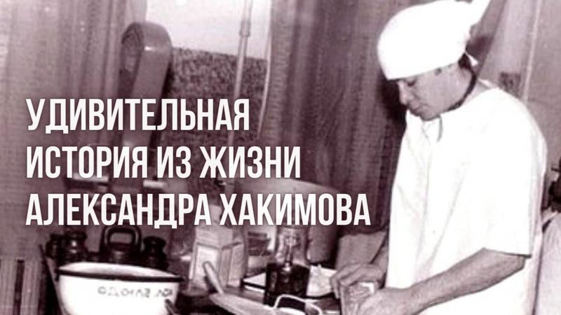 Удивительная история из жизни Александра Хакимова
