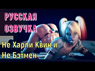 Не Харли Квин и Не Бэтмен (русские, титры, tits, anal, brazzers, sex, porno,инцест мамка озвучка перевод на русском, хентай)