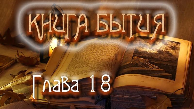 КНИГА БЫТИЯ. ГЛАВА 18. И встали те мужи и оттуда отправились к Содому и Гоморре