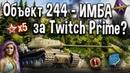 Об. 244 - ЭКСКЛЮЗИВ за Twitch Prime СЕНТЯБРЬ 🍂 СТАРЛАЙТ твич прайм набор World of Tanks