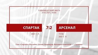 """""""Спартак"""" - """"Арсенал"""" Тула (команды 2007 г. р.) 7:2"""