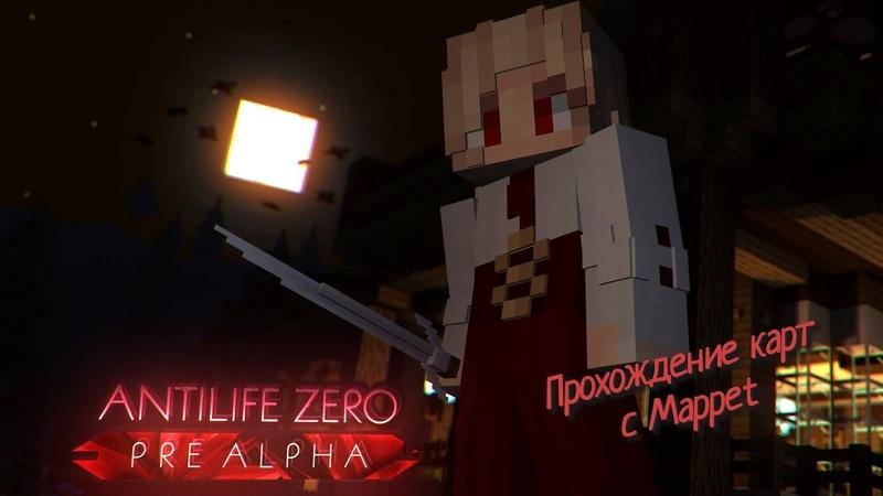 Прохождение карт с Mappet ANTILIFE ZERO Pre alpha