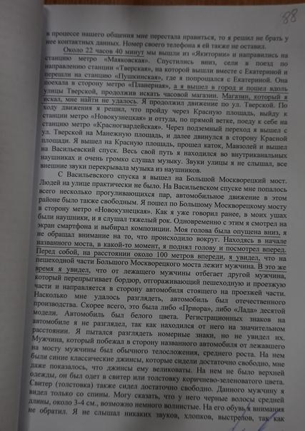 Борис Немцов 7poryCTus_g