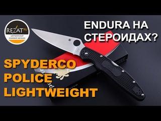 Долгожданный Spyderco Police Lightweight - Обновленный, но до боли знакомый!  Обзор от