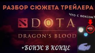 Сюжетный разбор трейлера аниме | Dragon's Blood Dota