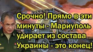 Срочно! Прямо в эти минуты - Мариуполь удирает из состава Украины - это конец!