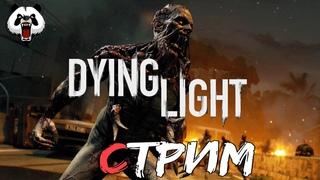 Dying Light🎥СТРИМ🎥 16+//КРОШИМ ЗОМБИ//ПАРКУРИМ//ПРОХОЖДЕНИЕ//КООП//
