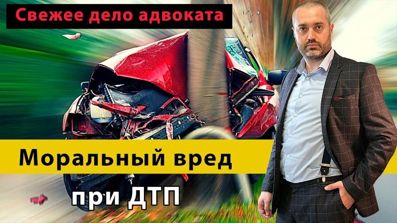 Возмещение морального вреда от ДТП статья 1079 1083 ГК РФ Гражданское дело адвоката Ихсанова