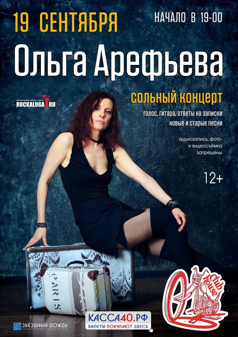 Афиша Калуга 19.09.2020 ОЛЬГА АРЕФЬЕВА КАЛУГА!