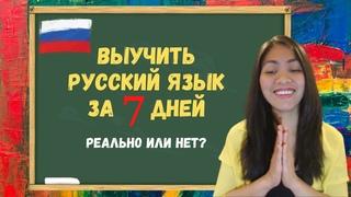 КАК ВЫУЧИТЬ РУССКИЙ ЯЗЫК ЗА 7 ДНЕЙ   Это реально?   Иностранка говорит по-русски