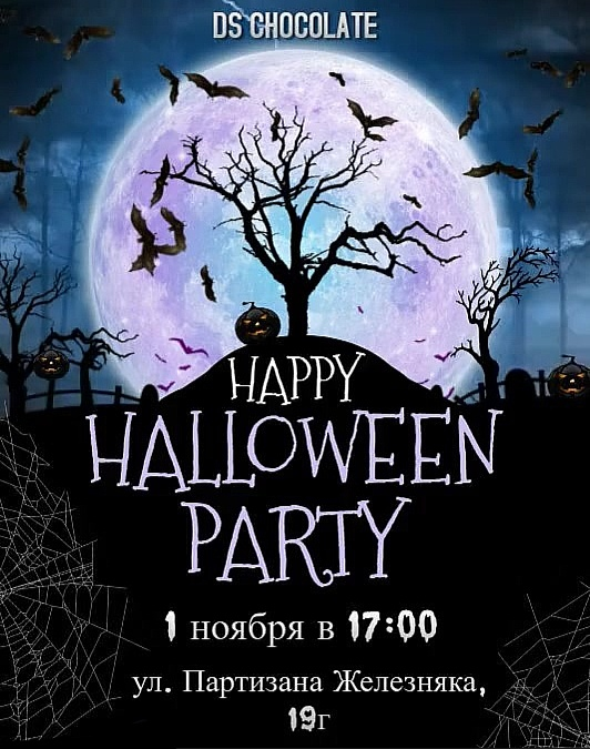 Афиша HAPPY HALLOWEEN PARTY