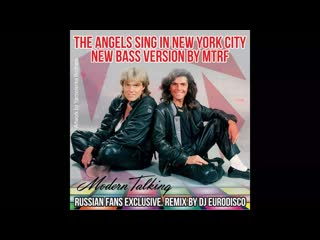 MT- nt tuned sound Modern Talking - The Angels Sing In New York City (new bass version)