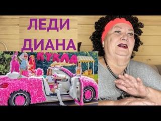 КЛИП Lady Diana - КУКЛА (Official music video) РЕАКЦИЯ на леди диана