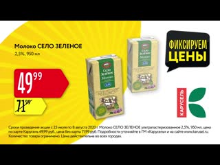 Молоко СЕЛО ЗЕЛЕНОЕ, 950 мл - 49,99 руб.
