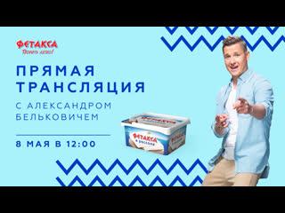 Фетакса: готовим дома вместе с Бельковичем
