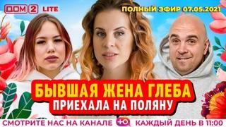 ДОМ-2. Lite (эфир от )