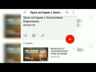 Передача «Урок истории» выходит на YouTube
