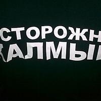 Фотография Юры Явашаева ВКонтакте