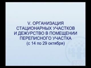 Всероссийская перепись населения 2010 часть 4