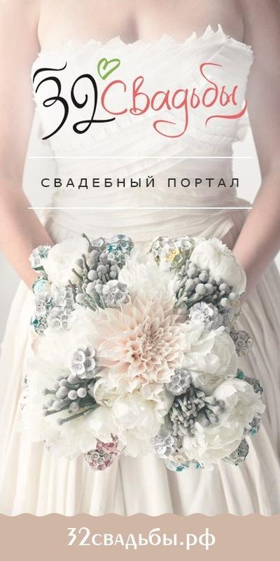 32 года какая свадьба