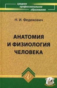 Vozrastnaya  Fiziologia