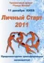 Фотоальбом Юли Игнатьевой
