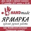 Ярмарка HandMade на день города в Ростове-на-Дон