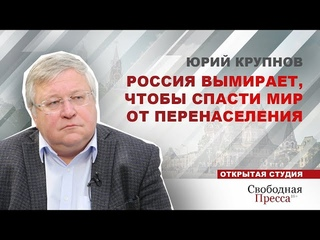 «Россия вымирает, чтобы спасти мир от перенаселения»