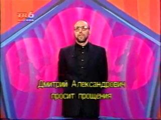 Дмитрий Пригов просит прощения в программе Знак качества, 90`s
