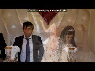 «С моей стены» под музыку Умалат Кебедов - Свадьба. Picrolla