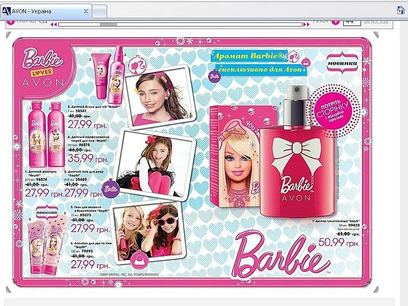 Каталог эйвон детская косметика купить чистая линия косметика официальный сайт