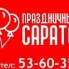 Праздничный Саратов. Агентство семейных праздник