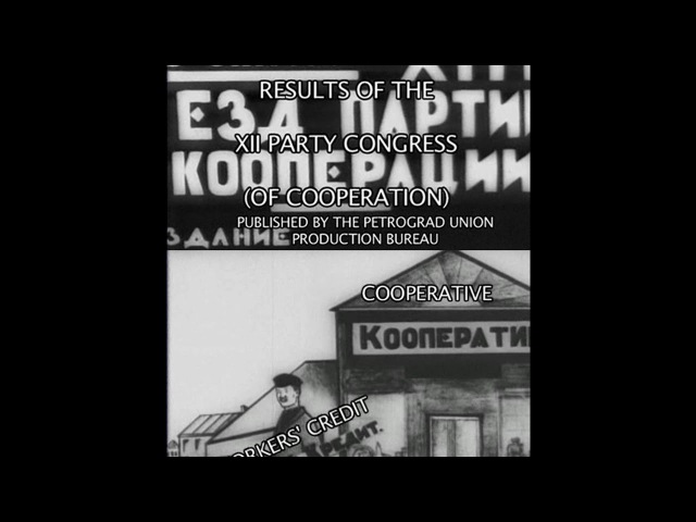 Что сказал XIII съезд партии о кооперации 1925 мультфильм