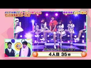 (TV)  Pussuma Mizuki Fukumura, Erina Ikuta, Haruna Iikubo, Masaki Sato, Haruka Kudo, Haruna Ogata, Miki Nonaka