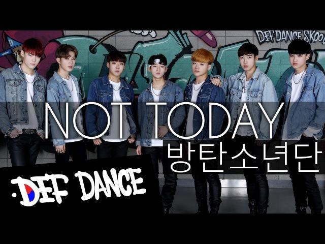 방탄소년단(BTS) - Not Today Dance Cover 데프댄스스쿨 수강생 월평가 최신가요 방송댄스 defdance kpop cover