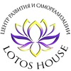 "Центр развития и самореализации "" LOTOS HOUSE """