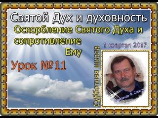 Урок - 11.  Оскорбление Святого Духа и сопротивление Ему