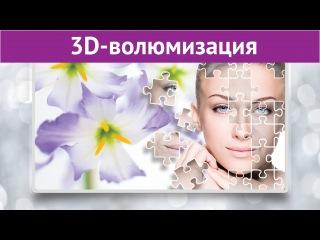 Безоперационная подтяжка лица. 3D-волюмизация в клинике «Лазерный Доктор».