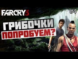 Брейн проходит Far Cry 3 - [НАРКОМАНИЯ В ИГРАХ] #4