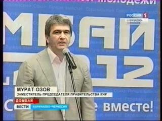 Открытие Кавказского форума молодёжи в Домбае. 13 июля 2012