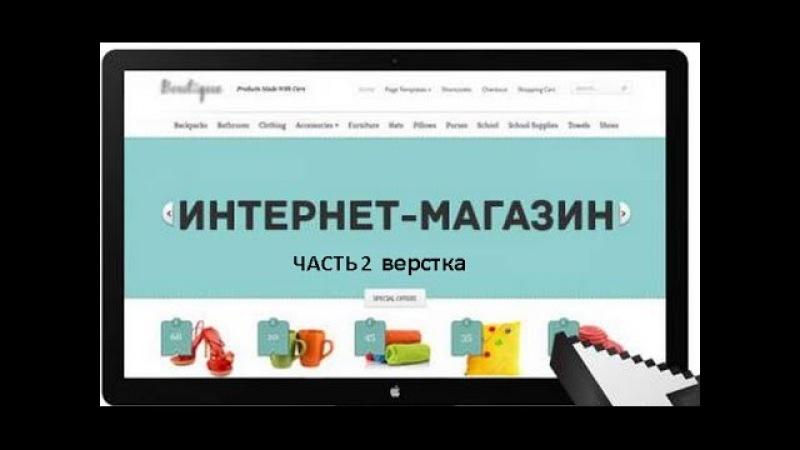 ДЕЛАЕМ ИНТЕРНЕТ МАГАЗИН ocStore Opencart. ЧАСТЬ 2 ВЕРСТКА