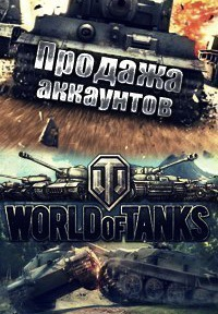 World of tanks generals скачать игру