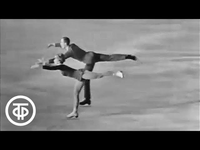 Татьяна Тарасова и Георгий Проскурин на Чемпионате Европы по фигурному катанию 1965 года.