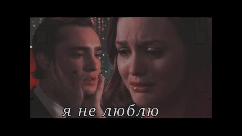►Чак и Блэр~Я не люблю