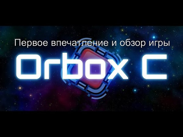 Первое впечатление и обзор игры Orbox C