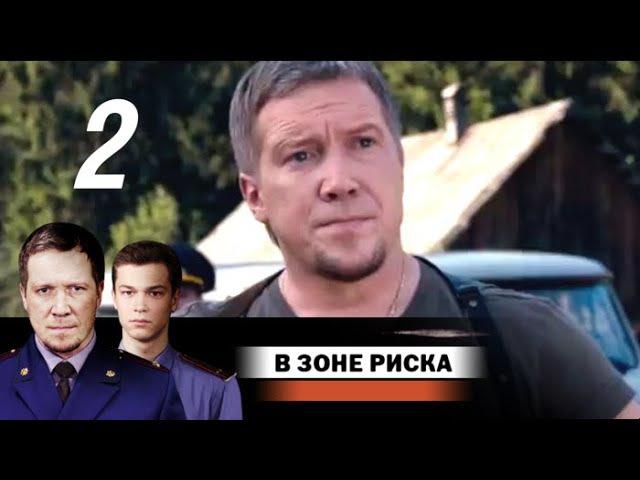 В зоне риска. 2 серия (2012) Детектив, криминальный сериал @ Русские сериалы